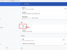 原创:Chrome语言设置引起Odoo 网站默认语言失效