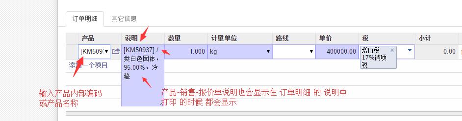 产品销售_订单行