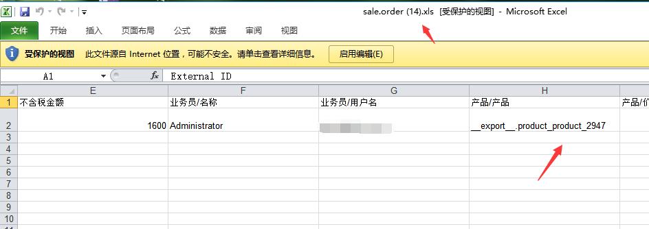 销售订单行导入01