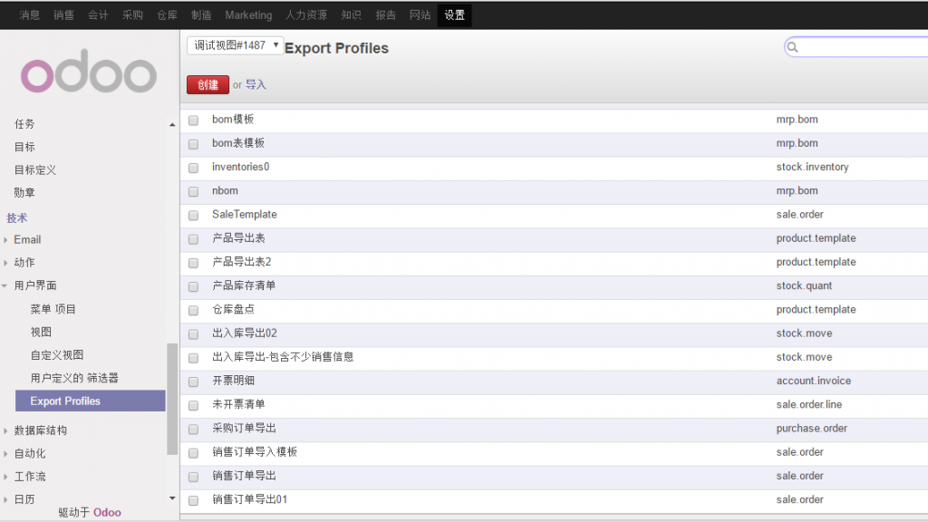 Manage export profile